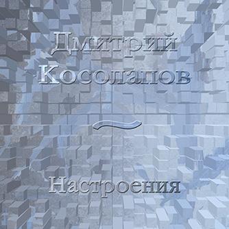 Дмитрий Косолапов - Настроения (2007) (обложка)